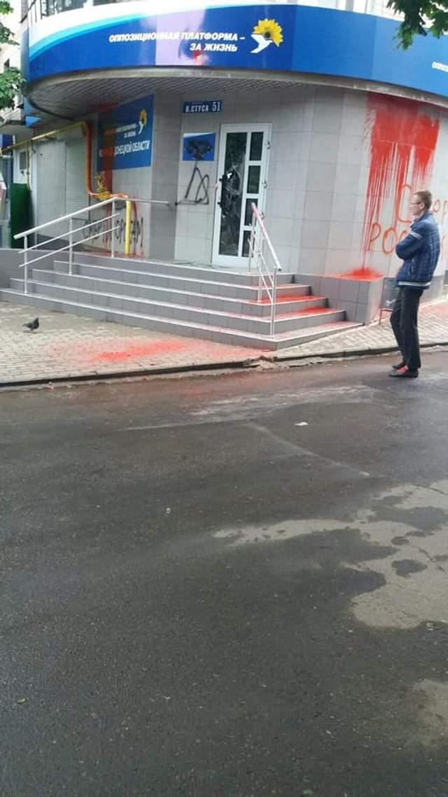 Офіс ОПЗЖ