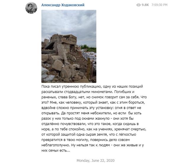 Телеграм Ходаковського