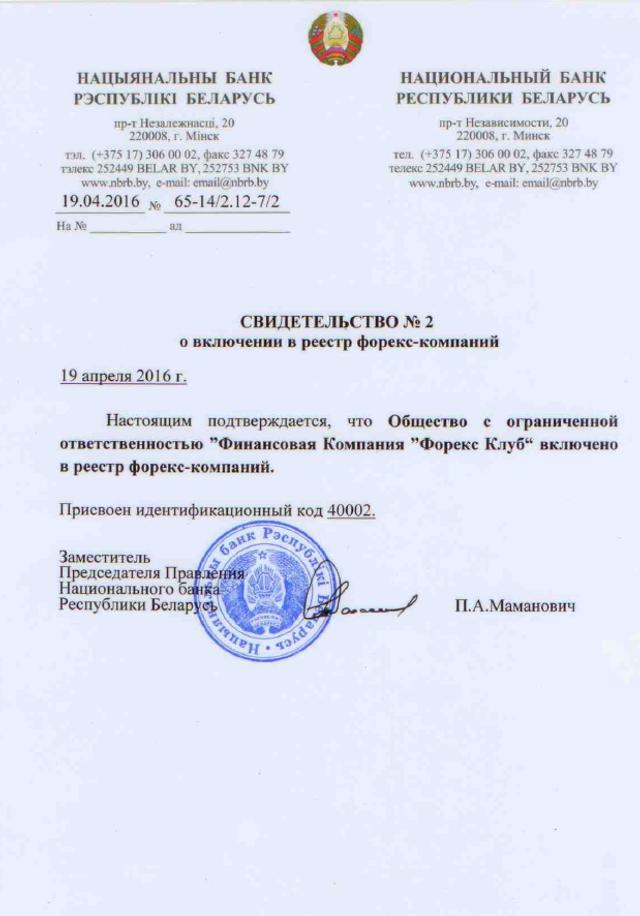 Ліцензія видана Нацбанком Білорусі