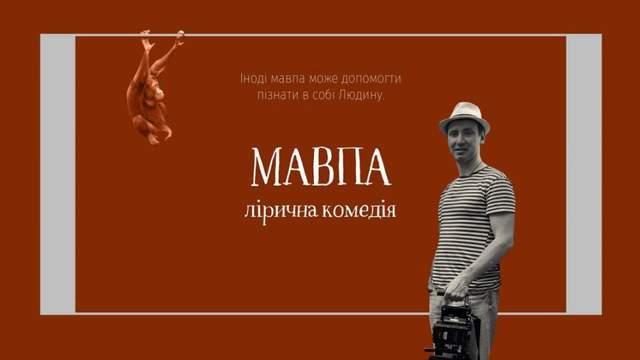 В Украине готовятся к съемкам новой комедии: чем фильм