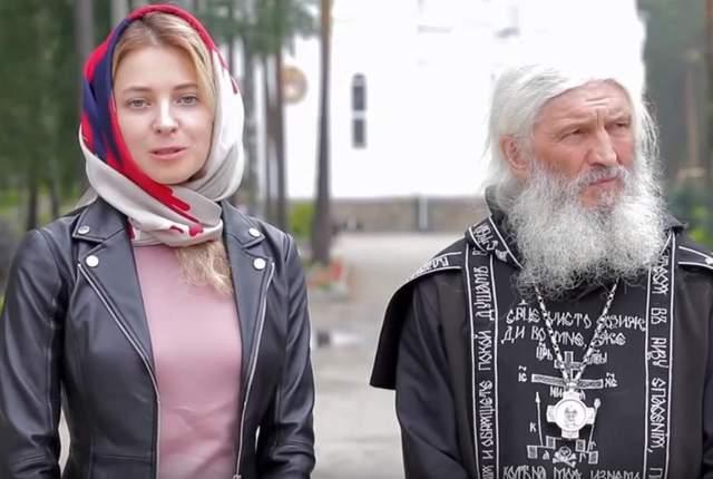 Схиигумен Сергий и Наталья Поклонская