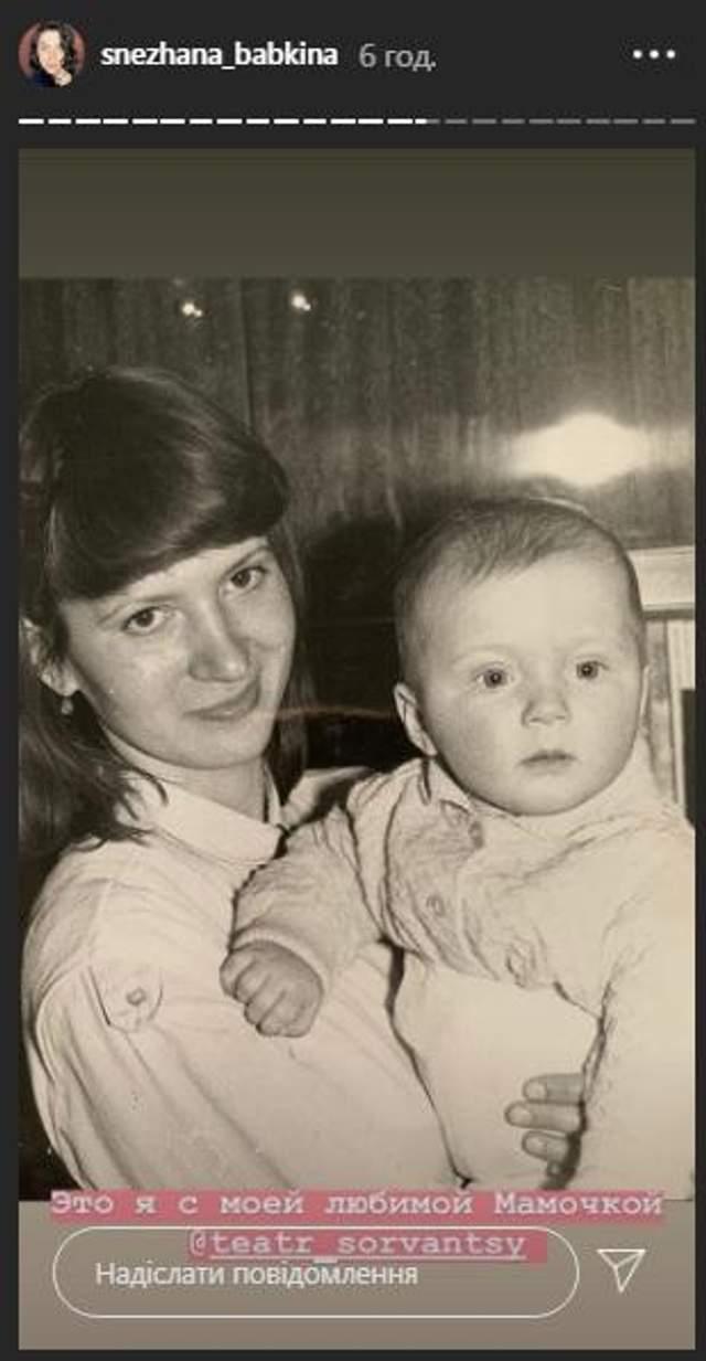 Сніжана Бабкіна з мамою