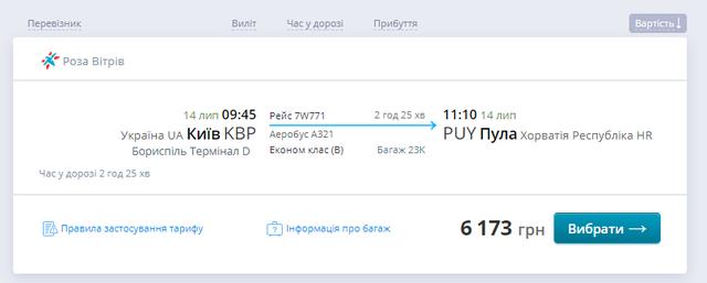 Київ Пула 14 липня