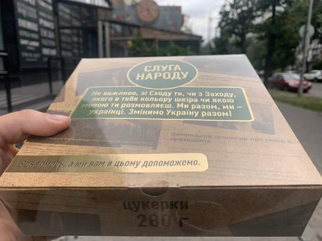 """""""Слуги народу"""" випустили цукерки на свою честь із зображенням Зеленського на коробці. Фото"""