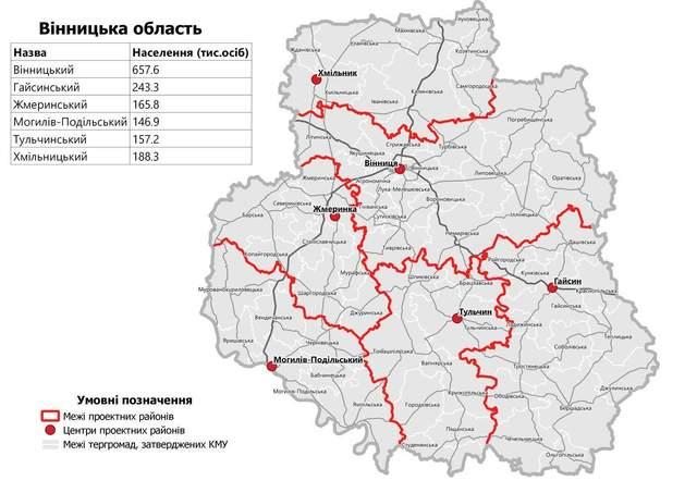 В Украине ликвидировали почти 500 районов и образовали новые: полный список, карта