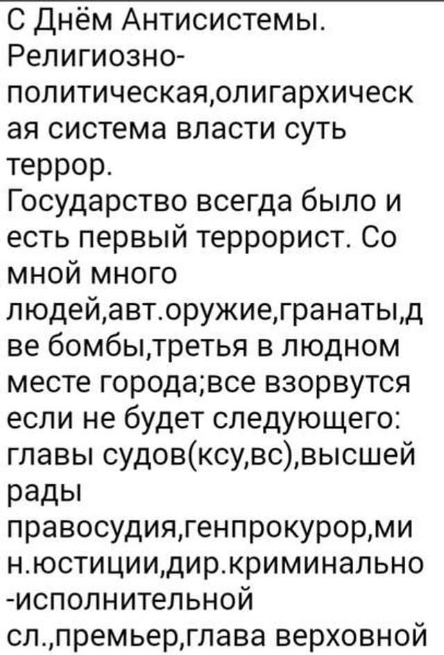 Максим Плохой выдвинул свои требования: что известно о террористе, захватившем заложников в Луцк