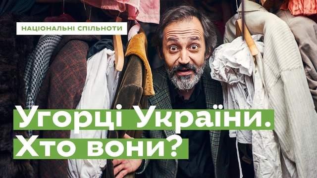 Два годинники і не тільки: Ukraїner розповів, чим живуть угорці України