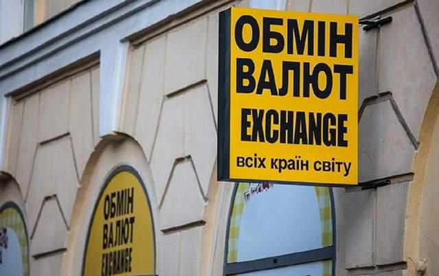 Стрибок у ціні євро: скільки коштує валюта в обмінниках