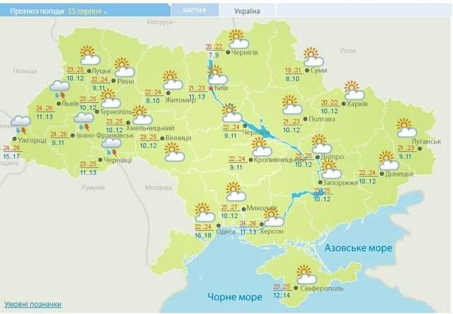 погода на 15 серпня