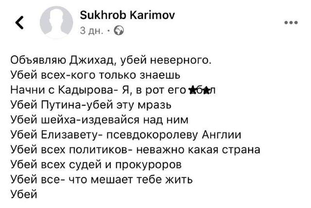 Сухроб Карімов київський терорист