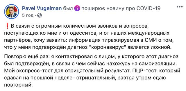 Вспышка коронавируса в мэрии Одессы: заместитель Труханова опроверг, что болен COVID-19