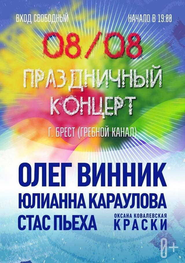 У день тиші в Білорусі анонсували концерти українських зірок