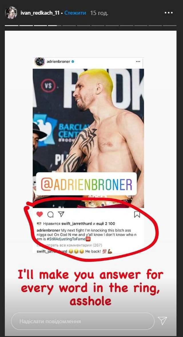 Украинский боксер Редкач проведет бой с экс-чемпионом мира Бронером