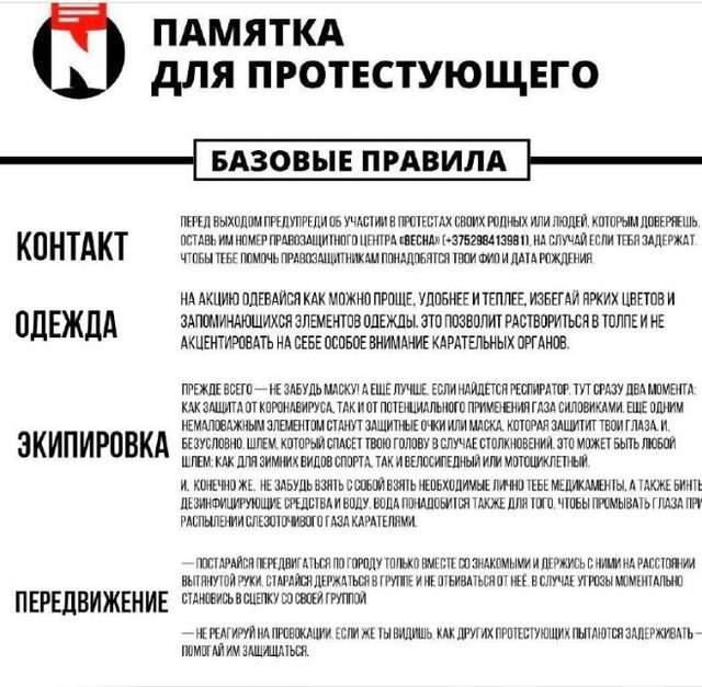 правила для мітингувальника