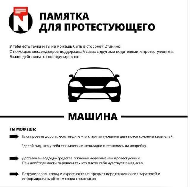 правила длямітингувальника