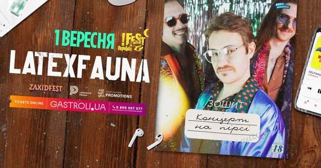 Latexfauna о концерте во Львове: Ожидаем хорошей погоды и танцующих красоток возле сцены