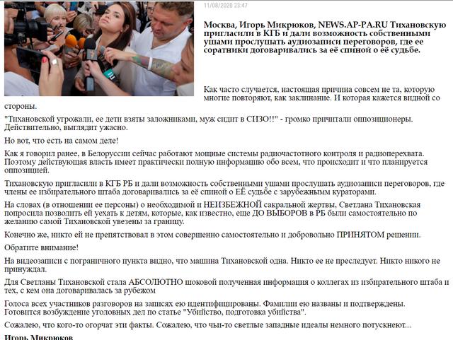 Тихановська, пропаганда, Кремль, Беларусь, выборы президента