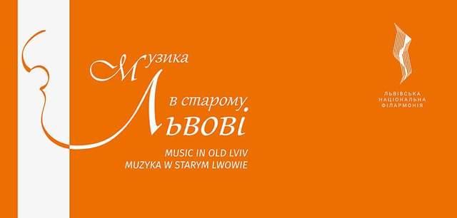 Куди піти у Львові в серпні