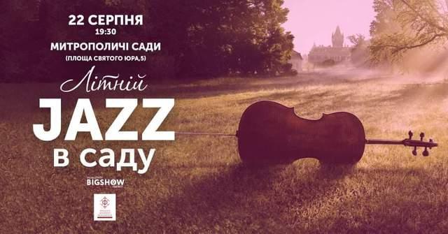 Куди піти у серпні в Львові