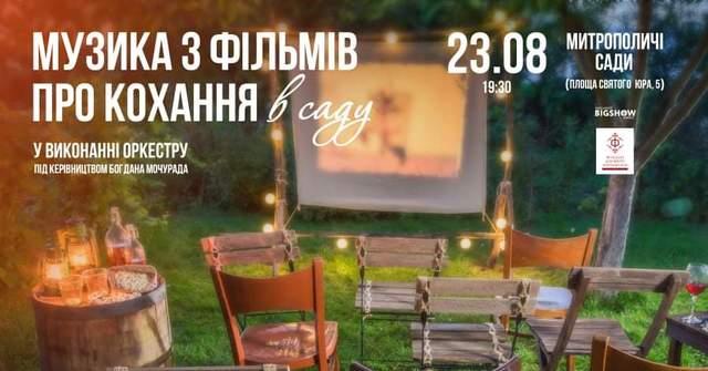 Куди піти в серпні у Львові