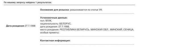 Путила оголосили в розшук