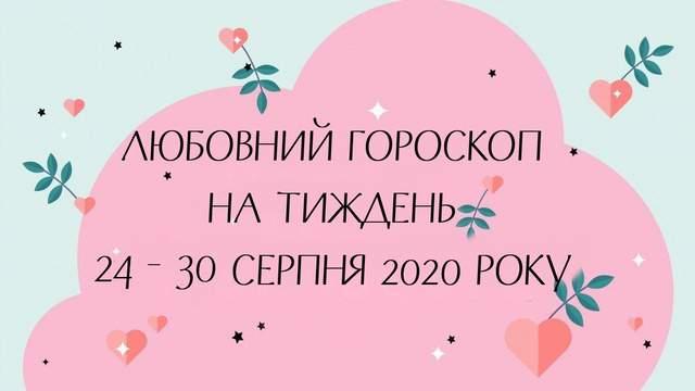 Любовний гороскоп на тиждень 24 – 30 серпня 2020 року для всіх знаків Зодіаку