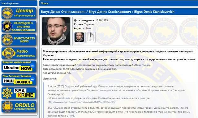 Из-за дела Свинарчуков: журналиста Дениса Бигуса внесли в базу 'Миротворца'