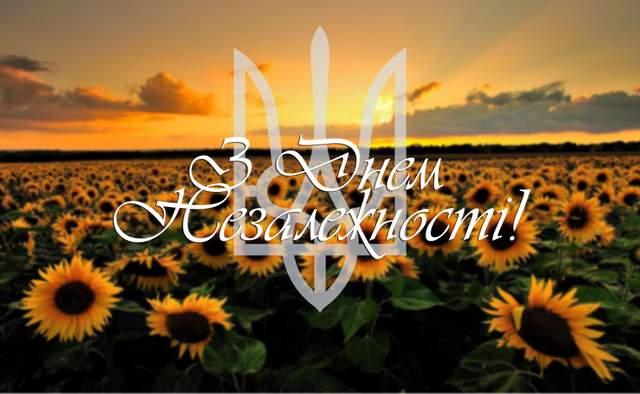 День Незалежності України: картинки-привітання зі святом
