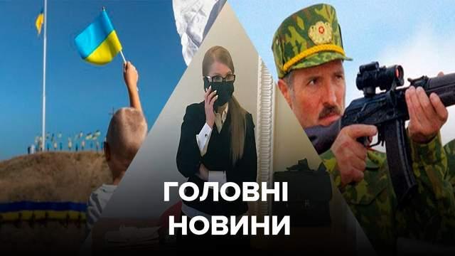 Головні новини 23 серпня: коронавірус у Тимошенко, День прапора і Лукашенко з автоматом