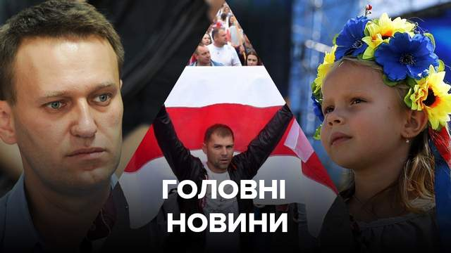 Головні новини 24 серпня: День Незалежності України, мітинги в Білорусі, Навального таки отруїли