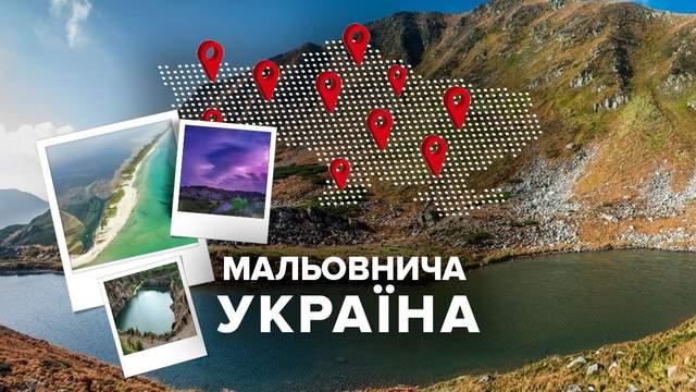 Дивовижні місця в Україні, які варто побачити на власні очі