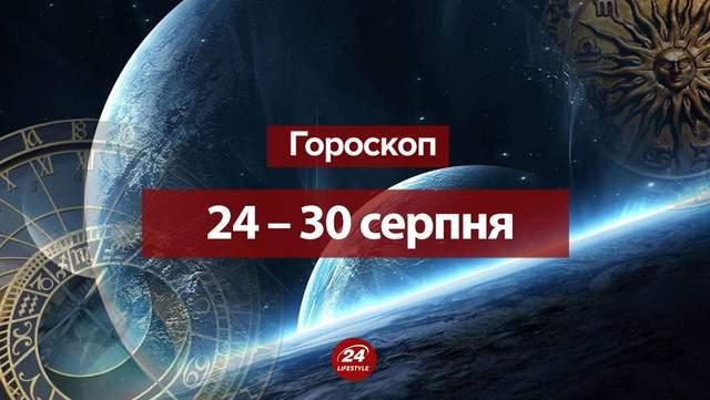 Гороскоп на тиждень 24 – 30 серпня 2020 для всіх знаків Зодіаку