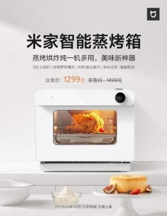 Mijia Smart Oven