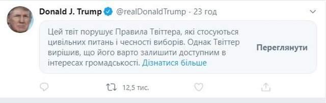 Твіттер знову позначив повідомлення Трампа як фейк