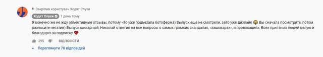 Висловлювання Тищенка обурили українців