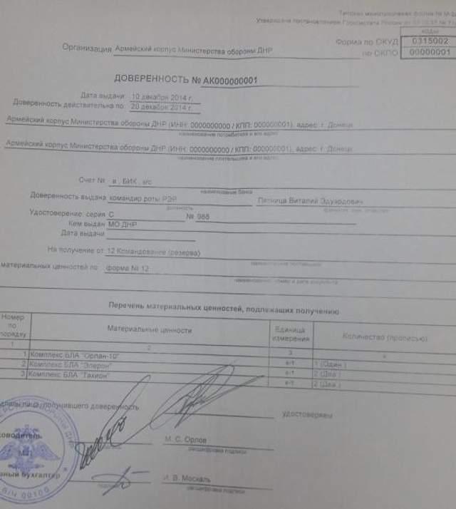 Документ окупантів