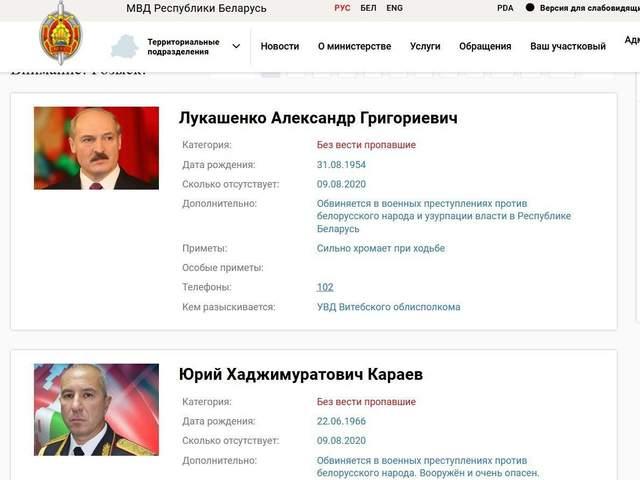 Лукашенко 'узурпировал власть' и 'пропал без вести': взломали сайт МВД Беларуси