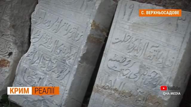 Надгробні плити в будинках Криму
