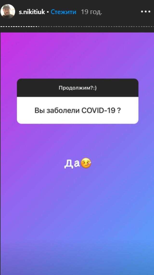 Сергій нікітюк