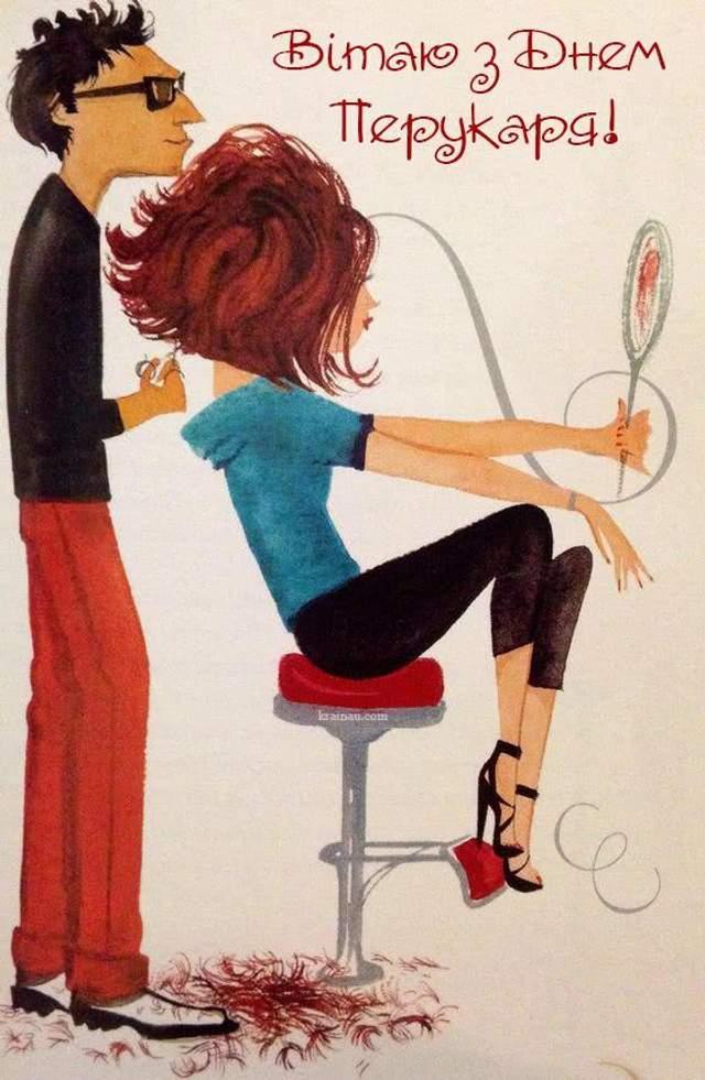 Картинки з Днем перукаря