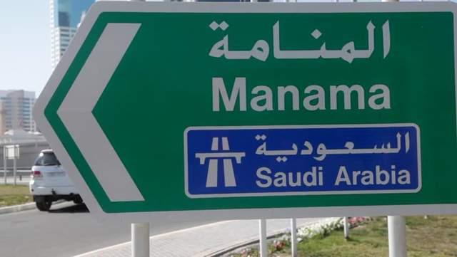 Нефть, газ и жемчуг: как развивается 'сказочный остров' Бахрейн