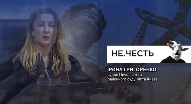 Ірина Григоренко