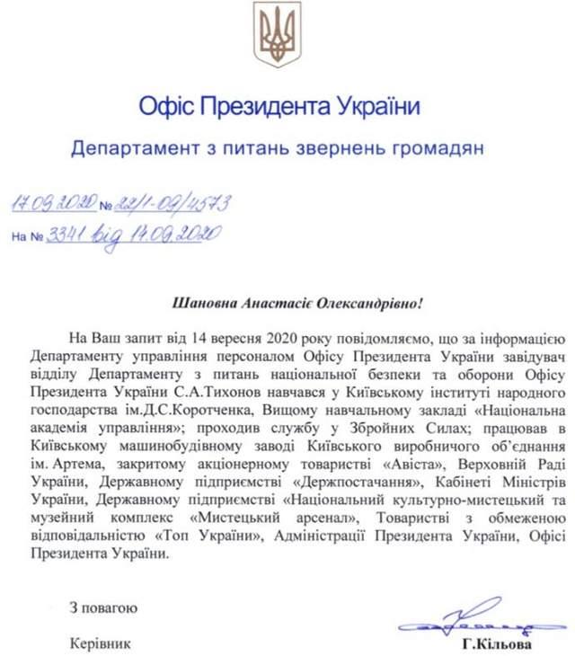 Карьера одним предложением: Офис Президента обнародовал резюме вероятного главы Укроборонпрома