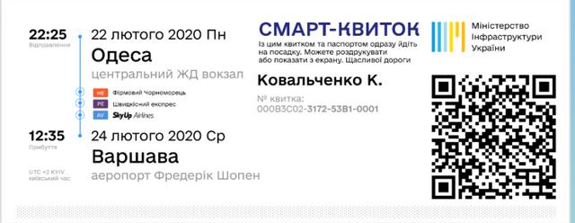 В Україні запроваджують смарт-квиток на транспорт