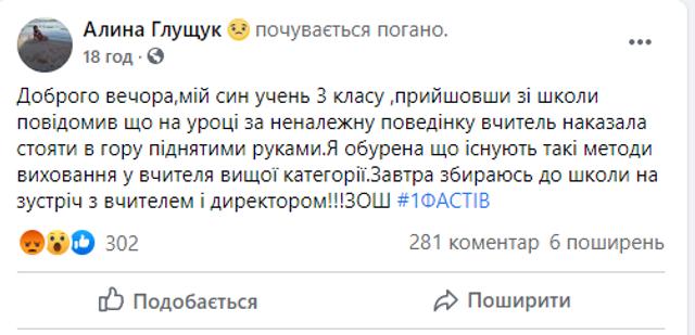 В школе под Киевом учительница цинично наказала ученика за плохое поведение: детали