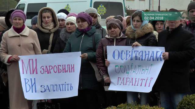 Мітинг вчителів