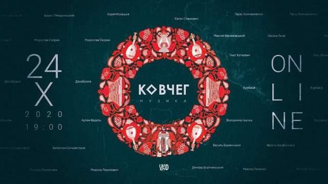 Куди піти у Львові у жовтні