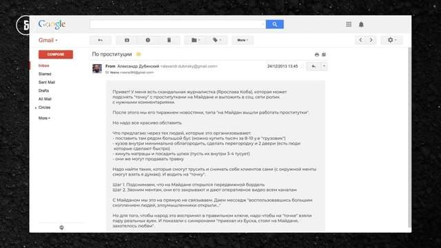 Дубінський фейки про Майдан