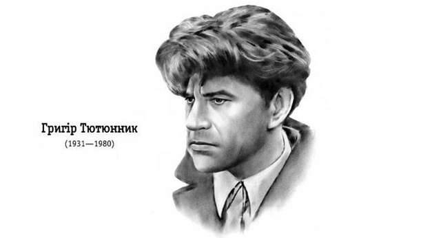 Григір Тютюнник