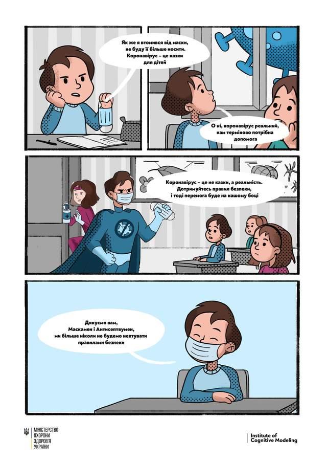 Комікси